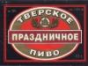 Тверское Праздничное ▶ Gallery 1605 ▶ Image 4850 (Label • Этикетка)