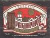 Тверское Праздничное ▶ Gallery 1605 ▶ Image 4851 (Label • Этикетка)