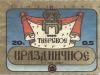 Тверское Праздничное ▶ Gallery 1605 ▶ Image 4847 (Label • Этикетка)