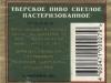Тверское Светлое ▶ Gallery 1688 ▶ Image 5190 (Back Label • Контрэтикетка)