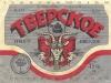 Тверское Светлое ▶ Gallery 1688 ▶ Image 5194 (Label • Этикетка)
