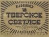 Тверское Светлое ▶ Gallery 1688 ▶ Image 5191 (Label • Этикетка)