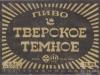 Тверское Темное ▶ Gallery 1687 ▶ Image 5182 (Label • Этикетка)