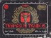 Тверское Темное ▶ Gallery 1687 ▶ Image 5184 (Label • Этикетка)