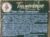 Тюменское ▶ Gallery 1285 ▶ Image 9825 (Back Label • Контрэтикетка)