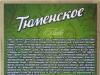 Тюменское ▶ Gallery 1285 ▶ Image 4761 (Back Label • Контрэтикетка)