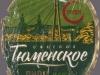 Тюменское ▶ Gallery 1285 ▶ Image 9826 (Label • Этикетка)