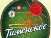 Тюменское ▶ Gallery 1285 ▶ Image 4762 (Label • Этикетка)