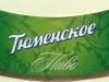 Тюменское ▶ Gallery 1285 ▶ Image 4763 (Neck Label • Кольеретка)
