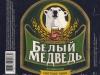Белый Медведь светлое ▶ Gallery 1501 ▶ Image 4391 (Wrap Around Label • Круговая этикетка)