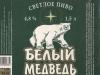 Белый Медведь светлое ▶ Gallery 1501 ▶ Image 4392 (Wrap Around Label • Круговая этикетка)