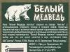 Белый Медведь светлое ▶ Gallery 1500 ▶ Image 4382 (Back Label • Контрэтикетка)