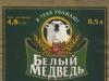 Белый Медведь светлое ▶ Gallery 1500 ▶ Image 4383 (Back Label • Контрэтикетка)