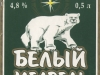 Белый Медведь светлое ▶ Gallery 1500 ▶ Image 4385 (Label • Этикетка)
