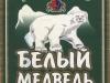 Белый Медведь светлое ▶ Gallery 1500 ▶ Image 4387 (Label • Этикетка)