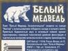 Белый Медведь безалкогольное ▶ Gallery 1504 ▶ Image 4404 (Back Label • Контрэтикетка)