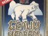 Белый Медведь безалкогольное ▶ Gallery 1504 ▶ Image 4408 (Label • Этикетка)