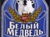 Белый Медведь безалкогольное ▶ Gallery 1504 ▶ Image 4409 (Label • Этикетка)
