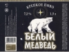 Белый Медведь крепкое ▶ Gallery 1503 ▶ Image 4400 (Wrap Around Label • Круговая этикетка)