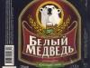 Белый Медведь крепкое ▶ Gallery 1503 ▶ Image 4399 (Wrap Around Label • Круговая этикетка)