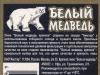 Белый Медведь крепкое ▶ Gallery 1502 ▶ Image 4395 (Back Label • Контрэтикетка)