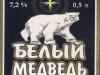 Белый Медведь крепкое ▶ Gallery 1502 ▶ Image 4397 (Label • Этикетка)