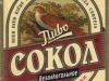 Сокол безалкогольное ▶ Gallery 1547 ▶ Image 4585 (Label • Этикетка)