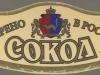 Сокол безалкогольное ▶ Gallery 1547 ▶ Image 4588 (Neck Label • Кольеретка)