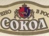 Сокол безалкогольное ▶ Gallery 1547 ▶ Image 4589 (Neck Label • Кольеретка)