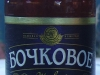 Бочковое ▶ Gallery 33 ▶ Image 89 (Plastic Bottle • Пластиковая бутылка)