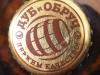 Дуб и Обруч выдержанное ▶ Gallery 1537 ▶ Image 4541 (Bottle Cap • Пробка)