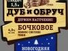 Дуб и Обруч Бочковое ▶ Gallery 1352 ▶ Image 9690 (Bottle Neck Hanger • Галстук)