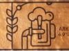 Мягкий розлив ▶ Gallery 2867 ▶ Image 9868 (Label • Этикетка)