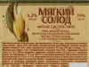 Мягкий солод ▶ Gallery 2669 ▶ Image 9019 (Back Label • Контрэтикетка)