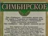 Симбирское ▶ Gallery 1461 ▶ Image 4239 (Back Label • Контрэтикетка)