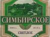 Симбирское ▶ Gallery 1461 ▶ Image 4240 (Label • Этикетка)
