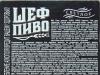 ШЕФ ПИВО Барное ▶ Gallery 1624 ▶ Image 4960 (Back Label • Контрэтикетка)