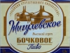Жигулевское Бочковое ▶ Gallery 1350 ▶ Image 9216 (Label • Этикетка)