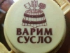 Варим сусло ▶ Gallery 927 ▶ Image 9213 (Bottle Cap • Пробка)