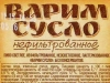 Варим сусло ▶ Gallery 926 ▶ Image 2504 (Back Label • Контрэтикетка)