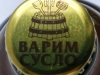 Варим сусло ▶ Gallery 926 ▶ Image 8912 (Bottle Cap • Пробка)