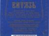 Витязь Легкое ▶ Gallery 1701 ▶ Image 5231 (Back Label • Контрэтикетка)
