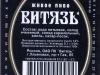 Витязь Темное ▶ Gallery 1703 ▶ Image 5238 (Back Label • Контрэтикетка)