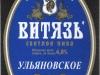 Витязь Ульяновское ▶ Gallery 2717 ▶ Image 9224 (Label • Этикетка)
