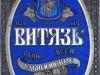 Витязь Ульяновское ▶ Gallery 2717 ▶ Image 9226 (Label • Этикетка)