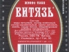 Витязь Янтарное ▶ Gallery 1705 ▶ Image 5244 (Back Label • Контрэтикетка)