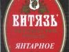 Витязь Янтарное ▶ Gallery 1705 ▶ Image 5245 (Label • Этикетка)