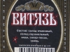 Витязь ▶ Gallery 1700 ▶ Image 5228 (Back Label • Контрэтикетка)