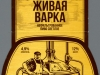 Живая варка ▶ Gallery 2699 ▶ Image 9144 (Bottle Neck Hanger • Галстук)
