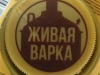 Живая варка ▶ Gallery 2699 ▶ Image 9145 (Bottle Cap • Пробка)